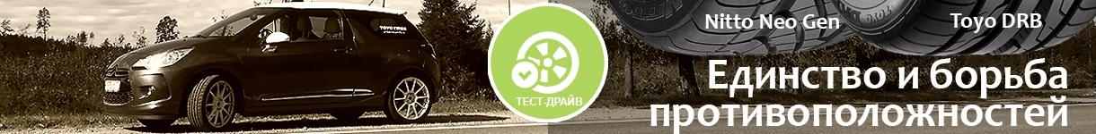 Тест-драйв Toyo DRB и Nitto Neo Gen