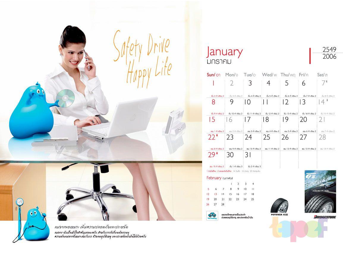 Календари от Bridgestone (Шины). Январь 2006 года. 1152×864