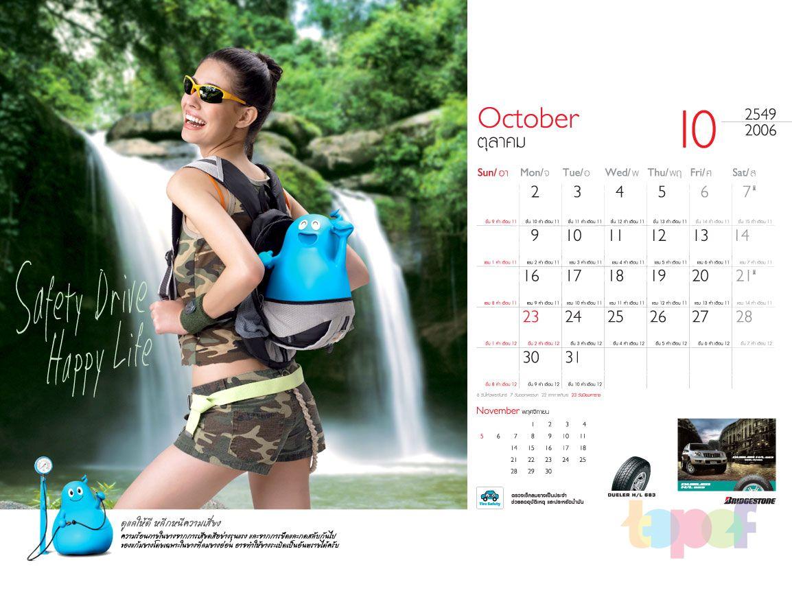 Календари от Bridgestone (Шины). Октябрь 2006 года. 1152×864