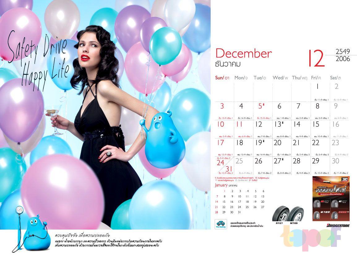 Календари от Bridgestone (Шины). Декабрь 2006 года. 1152×864