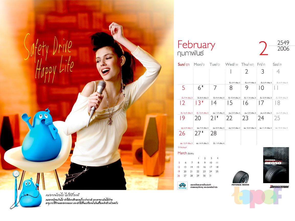 Календари от Bridgestone (Шины). Февраль 2006 года. 1152×864