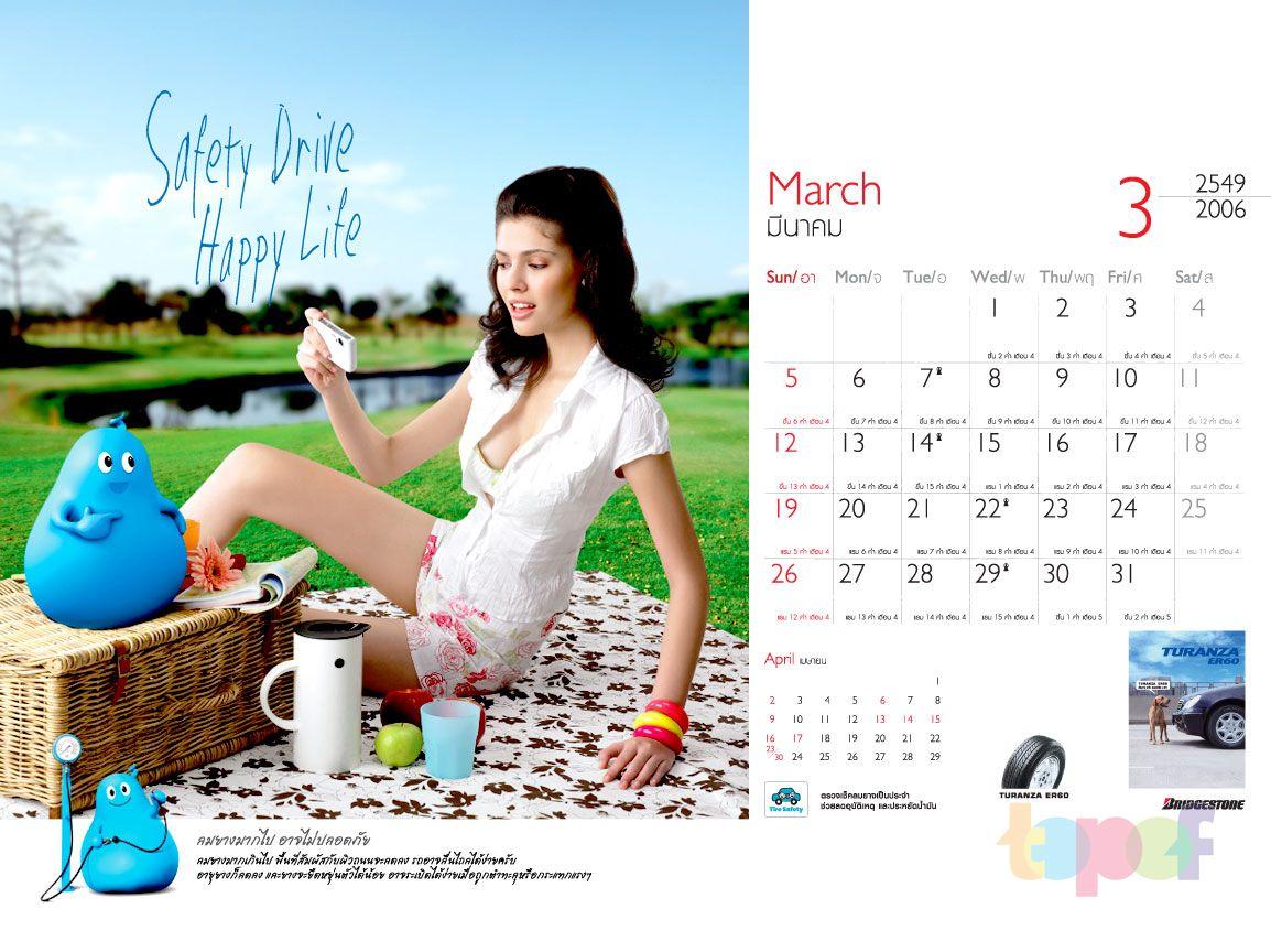 Календари от Bridgestone (Шины). Март 2006 года. 1152×864