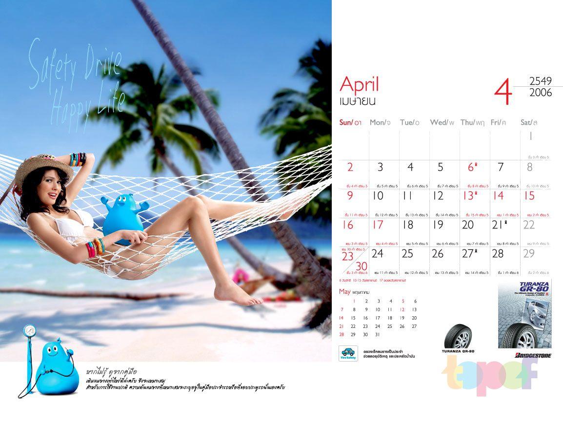 Календари от Bridgestone (Шины). Апрель 2006 года. 1152×864