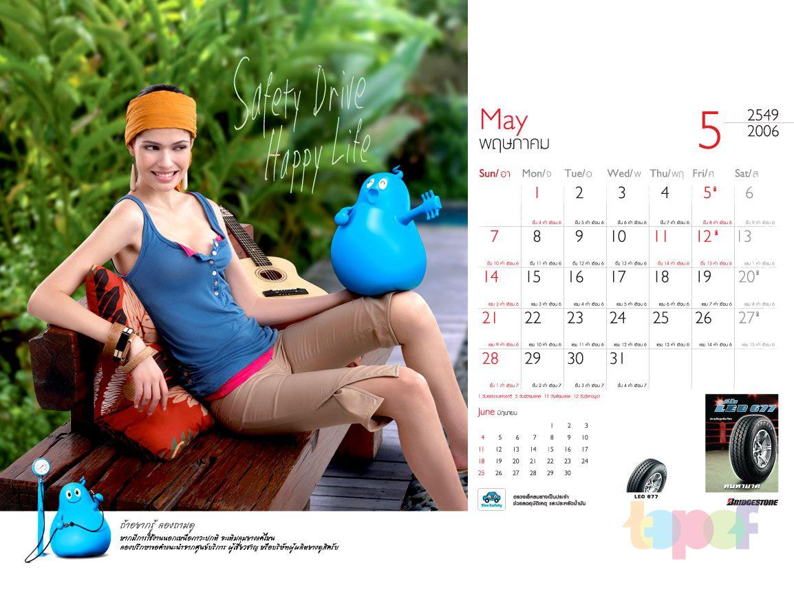 Календари от Bridgestone (Шины). Май 2006 года. 1152×864