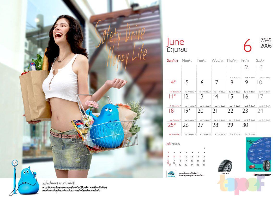 Календари от Bridgestone (Шины). Июнь 2006 года. 1152×864