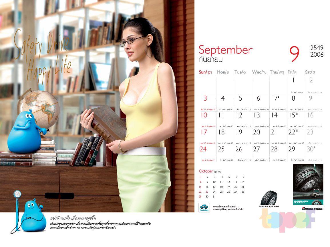 Календари от Bridgestone (Шины). Сентябрь 2006 года. 1152×864