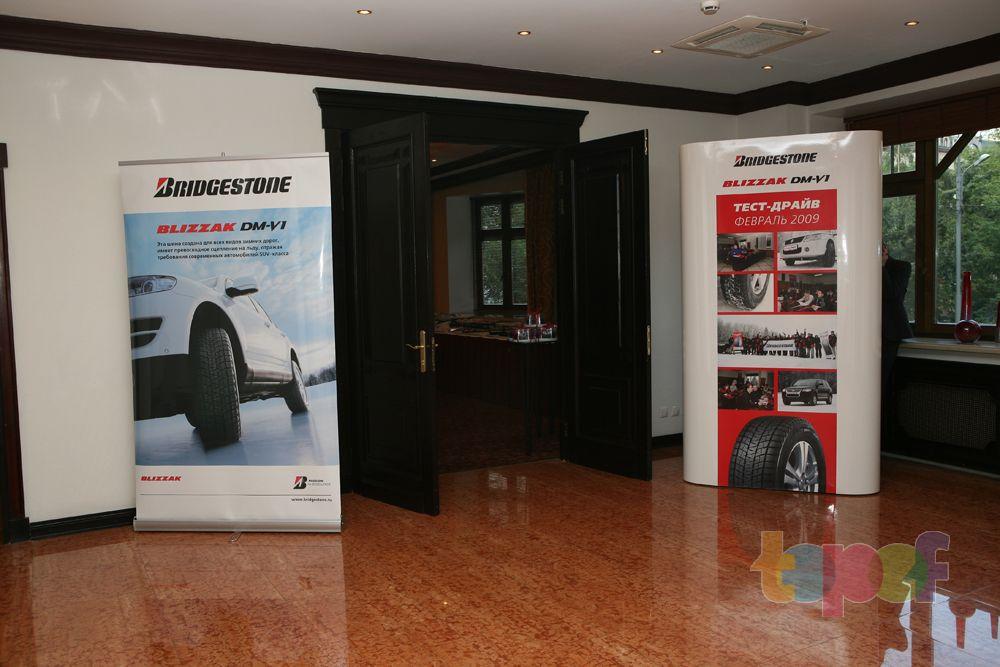 Разное от Bridgestone (Шины). Презентация шин в Москве в феврале 2009 года