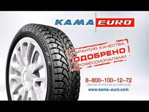 Видео от KAMA (Шины). КХЛ