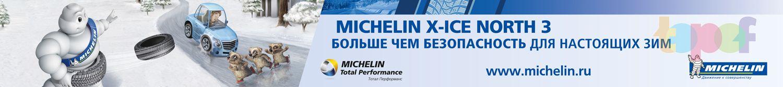 Разное от Michelin (Шины). Реклама на текущий зимний сезон 2014 года