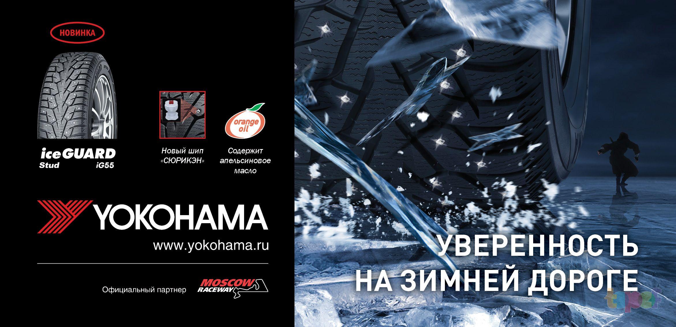 Разное от Yokohama (Шины). Зимний сезон 2014 года