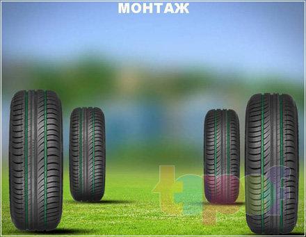 Монтаж асимметричных шин
