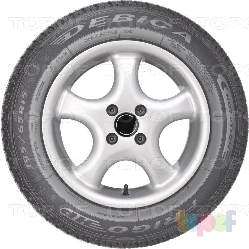 Шины Debica Frigo HP. Изображение модели #2