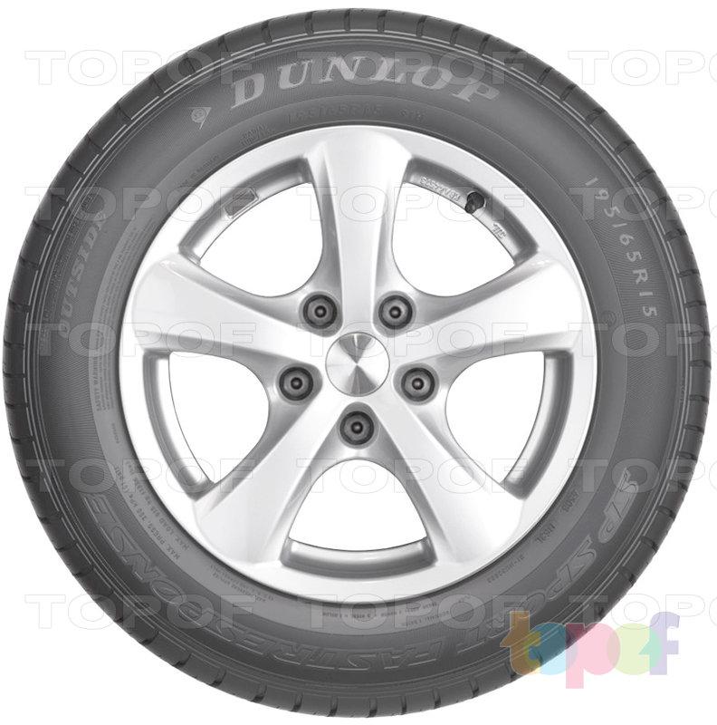 Шины Dunlop SP Fast Response. Боковая стенка
