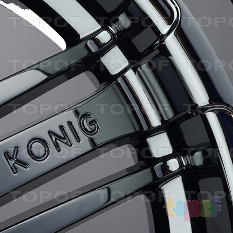 Колесные диски Konig Further 6 (SF66). Лучи (крупно)