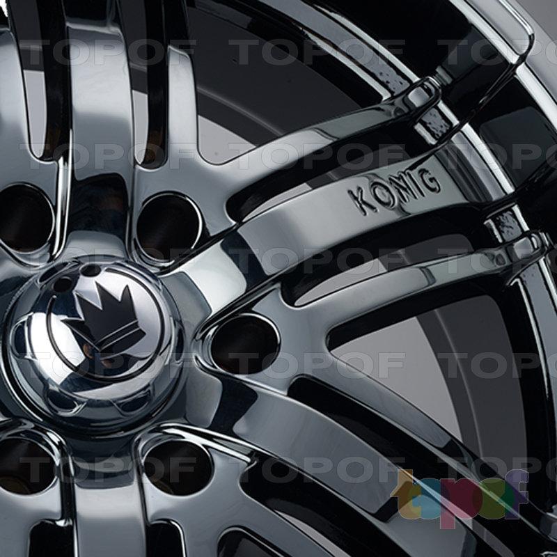 Колесные диски Konig Further 6 (SF66). Крепежные отверстия (крупно)