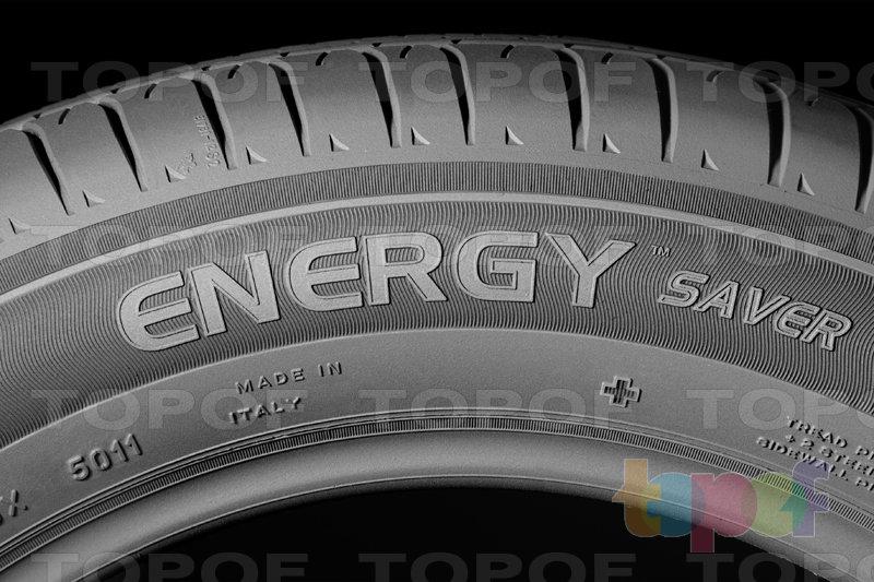 Шины Michelin Energy Saver +. Вид сбоку