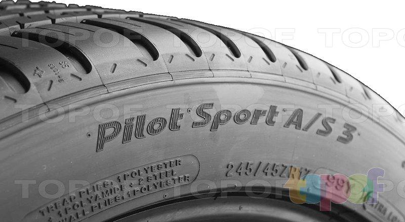 Шины Michelin Pilot Sport A/S 3. Боковая стенка