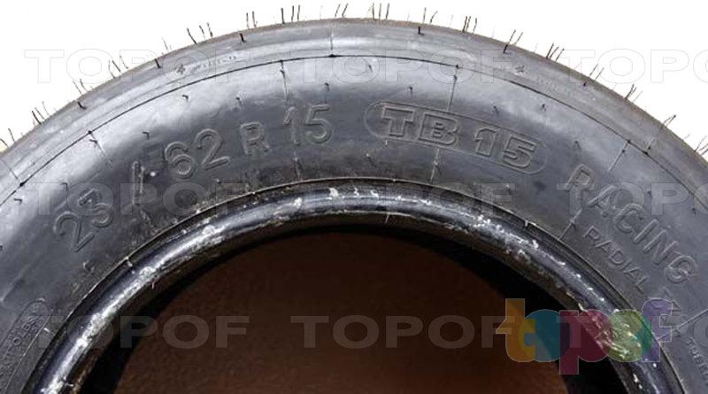 Шины Michelin TB15. 23/62R15