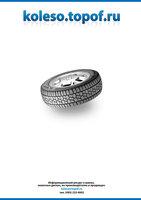 Страница с рекламой koleso.topof.ru из журнала Tyres & Wheels