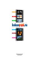 Страница с рекламой kolesofun.ru из журнала Tyres & Wheels