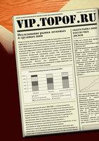 Страница с рекламой vip.topof.ru из журнала Tyres & Wheels