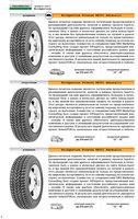Одна из страниц журнала Популярные шины с описанием моделей