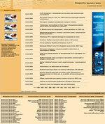 Новостной сайт о шинах и колесных дисках ShinaNews.ru