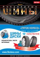 Выпуск журнала Популярные шины с рекламой компании 5 Колесо на обложке