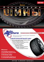 Выпуск журнала Популярные шины с рекламой компании Auto Futura на обложке