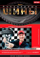 Выпуск журнала Популярные шины с рекламой KAMA-EURO на обложке