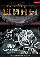 Выпуск журнала Популярные шины с рекламой колесных дисков RW на обложке (Север Авто М)