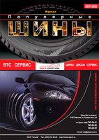 Выпуск журнала Популярные шины с рекламой ВТС Сервиса на обложке