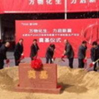 Производитель брендов Wanli и Sunny и Guangzhou International Group начинают стр