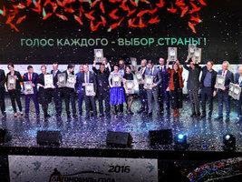 Названы победители премии «Автомобиль года в России - 2016»
