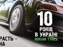 Украинскому представительству Nokian Tyres исполнилось 10 лет