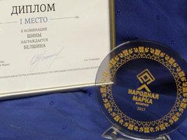 «Белшина» получила премию «Народная марка Беларуси»