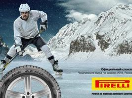 Pirelli останется спонсором чемпионата мира по хоккею до 2021 года