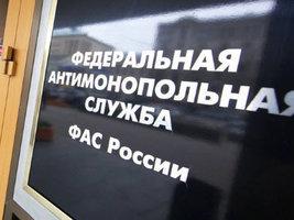 ФАС выявила нарушения при закупках автомобильных шин министерством обороны