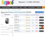 На странице представлены все предложения этой конкретной шины с конкретными параметрами, которые есть в продаже. Сравните цены. Звоните по указанным телефонным номерам.